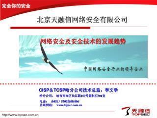 CISP & TCSP 哈分公司技术总监:李文学