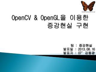 OpenCV  & OpenGL 을 이용한    증강현 실  구현