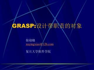 GRASP: 设计带职责的对象