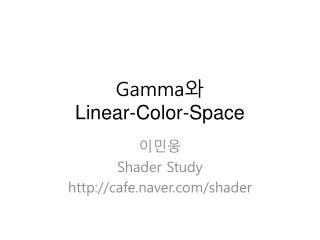 Gamma 와  Linear-Color-Space