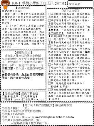 100-1  華興小學栗子班班訊 【 第二週 】