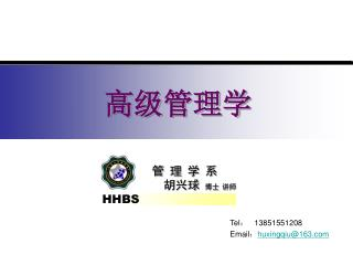 Tel :    13851551208 Email : huxingqiu@163