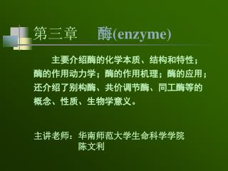 第三章 酶( enzyme)