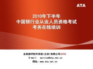 2010 年下半年 中国银行业从业人员资格考试 考务在线培训