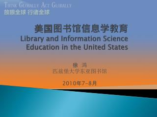 美国图书馆信息学教育 Library and Information Science Education in the United States