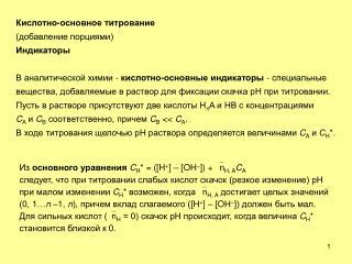 Кислотно-основное титрование  (добавление порциями) Индикаторы