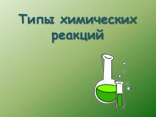 Типы химических реакций