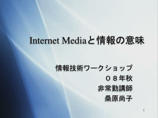 Internet Media と情報の意味