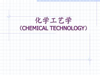 化学工艺学 ( CHEMICAL TECHNOLOGY )
