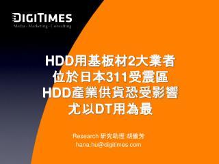 HDD 用基板材 2 大業者 位於日本 311 受震區 HDD 產業供貨恐受影響 尤以 DT 用為最