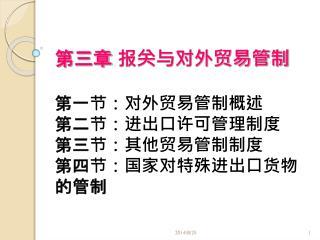 第三章 报关与对外贸易管制 第一节:对外贸易管制概述 第二节:进出口许可管理制度 第三节:其他贸易管制制度 第四节:国家对特殊进出口货物的管制