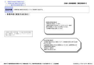【1   事業の内容及び実施方法 】 1.1.  事業内容(実施方法を含む) 1 . 1 . 1  幾何学的効率計算コード