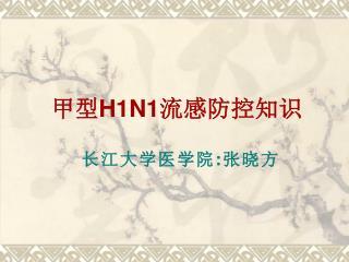 甲型 H1N1 流感防控知识