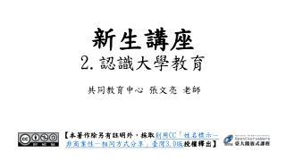 新生講座 2. 認識大學教育