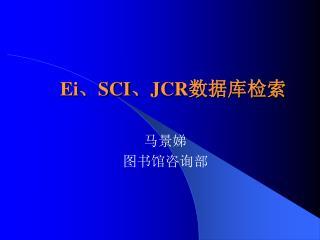 Ei 、 SCI 、 JCR 数据库检索