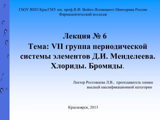 Лекция № 6 Тема: VII группа периодической системы элементов Д.И. Менделеева . Хлориды. Бромиды .
