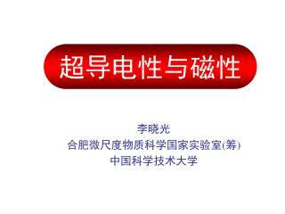 李晓光  合肥微尺度物质科学国家实验室 ( 筹 ) 中国科学技术大学