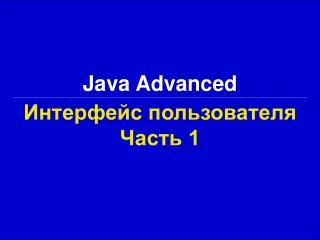 Интерфейс пользователя Часть 1