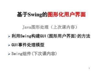 基于 Swing 的 图形化用户界面