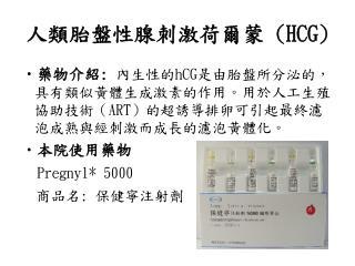 人類胎盤性腺刺激荷爾蒙  (HCG)