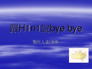 跟 H1n1 說 bye bye