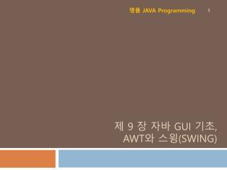 제  9  장  자바  GUI  기초 , AWT 와  스윙 (Swing)
