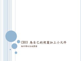 CH03  為自己的視窗加上小元件