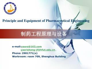 e-mail: yaors@163 yaorisheng-jf@hfut Phone: 2901771(o)