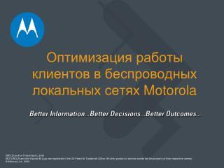 Оптимизация работы клиентов в беспроводных локальных сетях  Motorola
