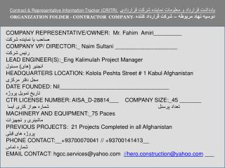 COMPANY REPRESENTATIVE/OWNER :  Mr.  Fahim Amiri _________ صاحب یا نماینده شرکت