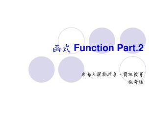 函式 Function Part.2