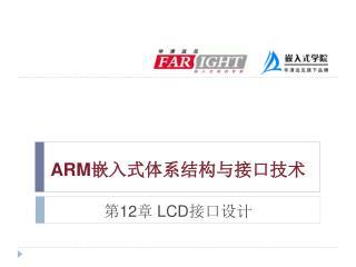 ARM嵌入式体系结构与接口技术 第12章 LCD接口设计