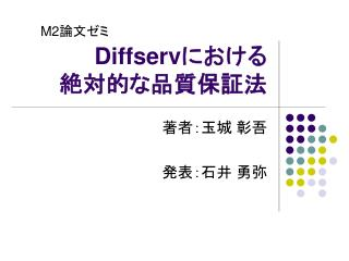 Diffserv における 絶対的な品質保証法