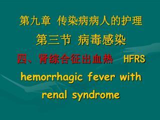 第九章 传染病病人的护理 第三节 病毒感染 四、肾综合征出血热   HFRS hemorrhagic fever with renal syndrome