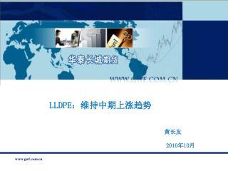 LLDPE :维持中期上涨趋势