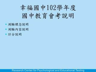 幸福國中 102 學年度 國中教育會考說明