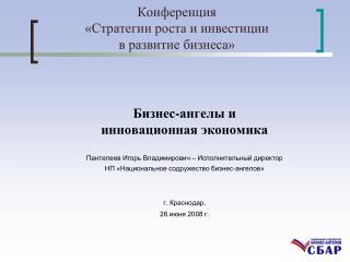 Конференция  «Стратегии роста и инвестиции  в развитие бизнеса»
