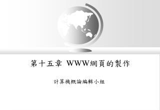 第十五章   WWW 網頁的製作