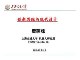 费燕琼 上海交通大学 机器人研究所 fyq@sjtu