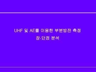 UHF  및  AE 를 이용한 부분방전 측정  장 · 단점 분석