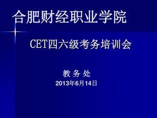 CET 四六级考务培训会