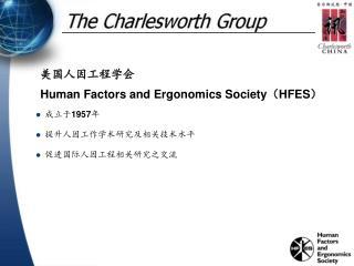 美国人因工程学会 Human Factors and Ergonomics Society ( HFES ) 成立于 1957 年 提升人因工作学术研究及相关技术水平
