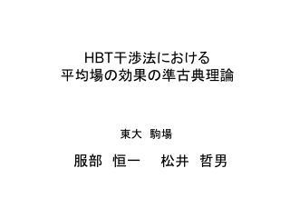 HBT 干渉法における 平均場の効果の準古典理論