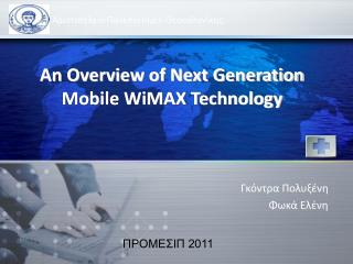 An Overview of Next Generation Mobile WiMAX Technology