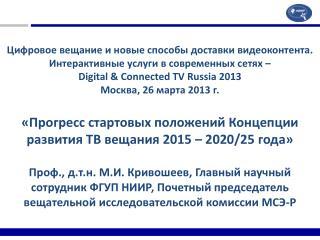 К стартовым положениям Концепции развития цифрового ТВ вещания 2015  – 2020/25  г.г.