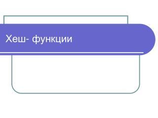 Хеш- функции