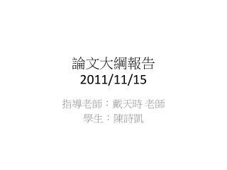 ?????? 2011/11/15