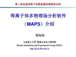 等离子体多物理场分析软件 ( MAPS )介绍