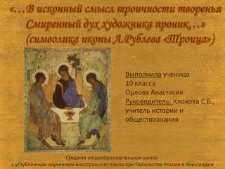 «…В исконный смысл троичности творенья       Смиренный дух художника проник…»