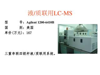 液 / 质联用 LC-MS